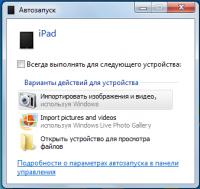 Как с Айпада скинуть фото на компьютер?